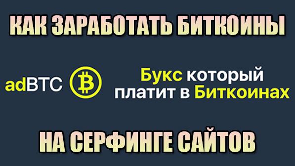 Как заработать биткоины бесплатно и без вложений с проектом adBTC