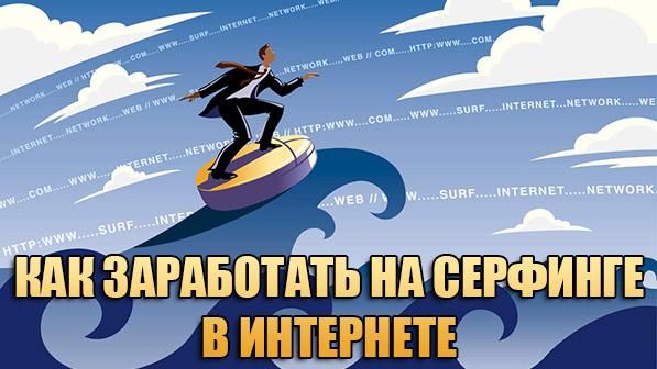 Заработок в интернете на серфинге сайтов