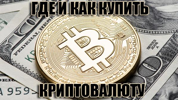 Где и как выгодно купить криптовалюту
