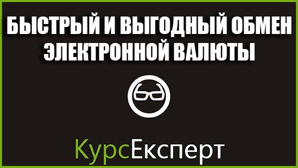 Мониторинг обменных пунктов Kurs.expert – особенности и возможности проекта
