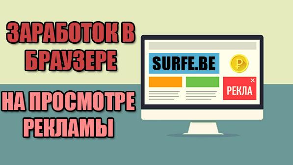 Surfe.be – расширение для заработка в браузере