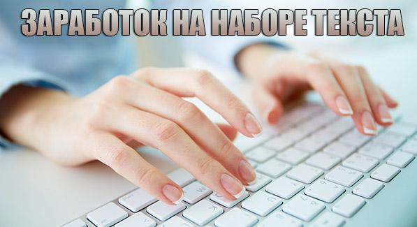 Заработок на наборе текста в интернете