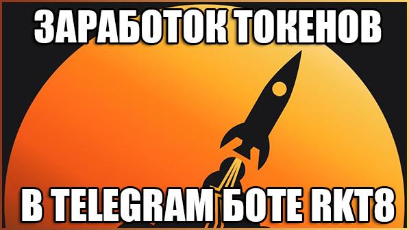Заработок токенов с Телеграм ботом RKT8