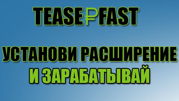 TeaserFast – лучшее расширение для заработка в браузере