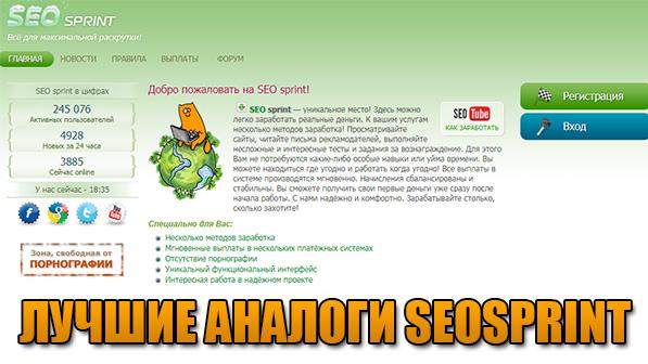 Аналоги Seosprint – топ лучших почтовиков для заработка