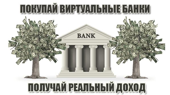Money Banks – игра банкир с выводом денег