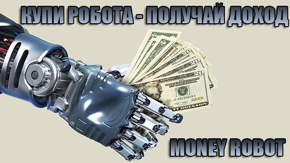 Money Robot – честная онлайн игра с выводом денег
