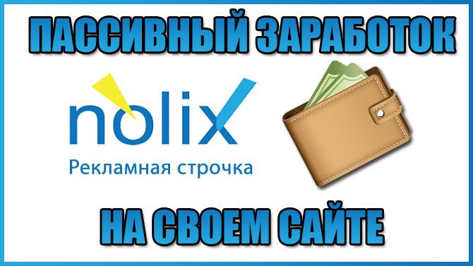 Пассивный заработок на своем сайте с Nolix