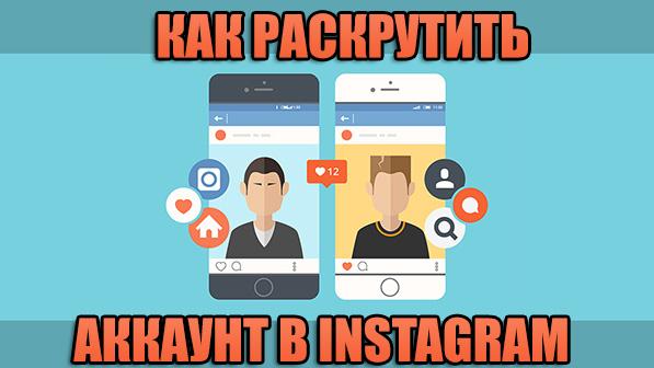 Как раскрутить Instagram аккаунт – проверенные и надежные способы продвижения