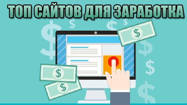 ТОП-10 сайтов для заработка в интернете – честные и проверенные проекты
