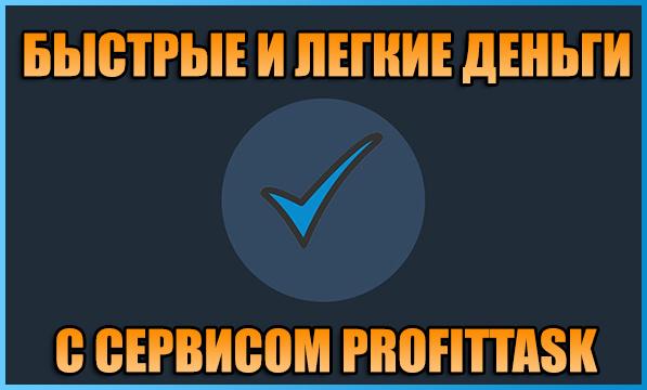 Быстрый заработок денег в интернете на ProfitTask
