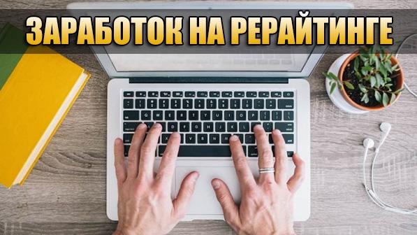 Рерайтинг текста – что это такое и как заработать на рерайтинге