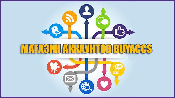 Buyaccs – магазин аккаунтов социальных сетей и почтовых сервисов