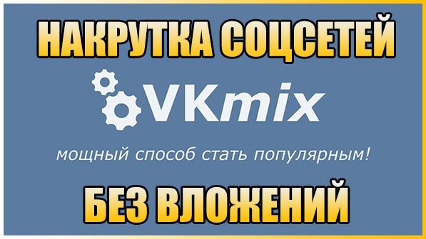 VKMix — накрутка в социальных сетях без вложений