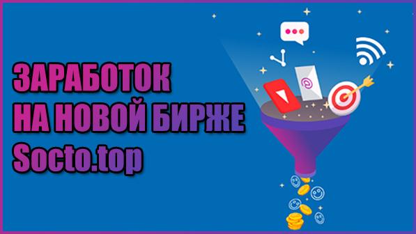 Socto.top – новая биржа заданий с браузерным расширением
