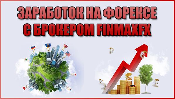Как реально заработать на форексе с брокером FinmaxFX