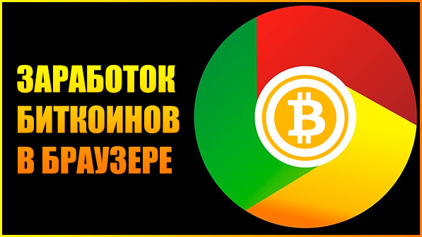 Заработок биткоинов без вложений на браузерных расширениях