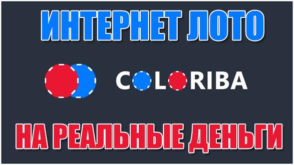 Coloriba (Колориба) – интернет лотерея с реальным выигрышем