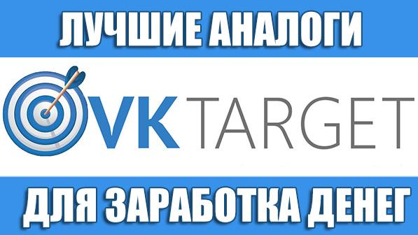 Похожие сайты на VKTarget для заработка в социальных сетях