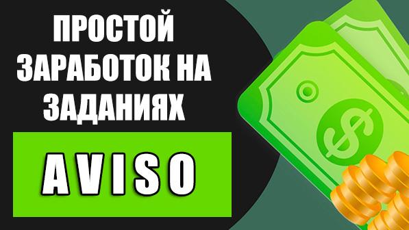 Aviso – заработок на простых заданиях в интернете