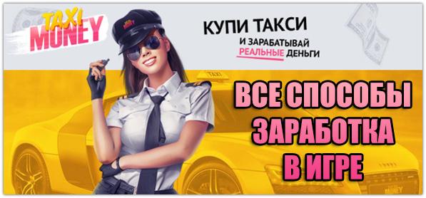 Все способы заработка в игре с выводом денег Taxi Money