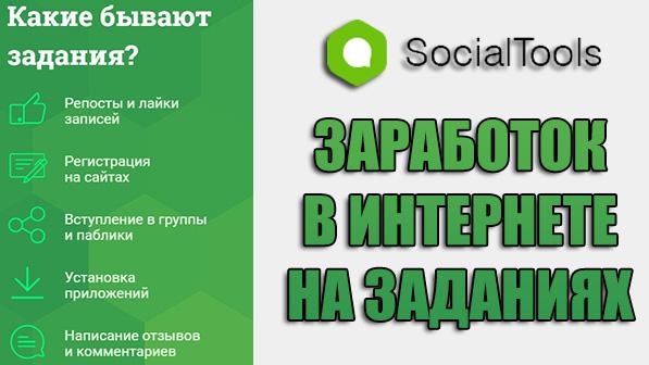 Заработок в интернете на заданиях с проектом SocialTools