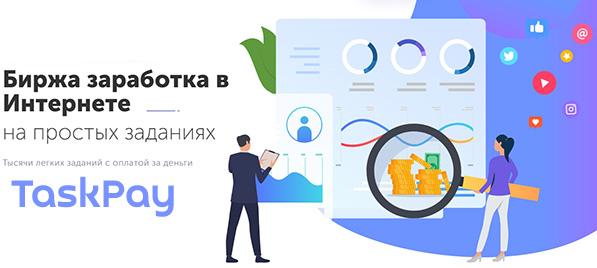 TaskPay – биржа заработка в интернете на простых заданиях