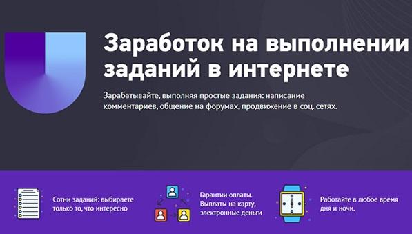 Unu.ru – новая биржа заданий за деньги