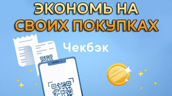 Чекбэк ВКонтакте – кешбек сервис от социальной сети VK