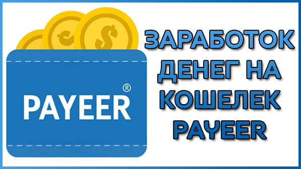 Интернет заработок на Payeer без вложений и с вложениями