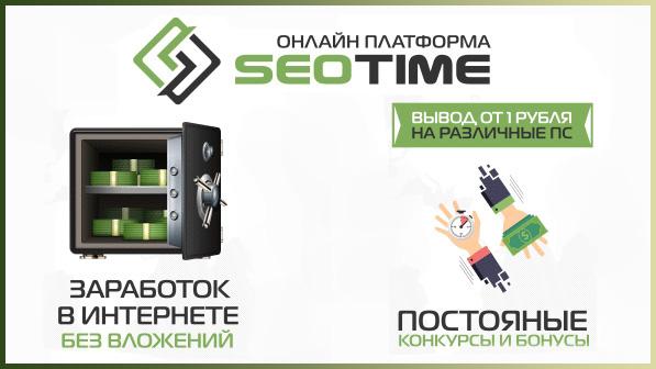 SeoTime.biz – новый букс для заработка без вложений с выводом денег