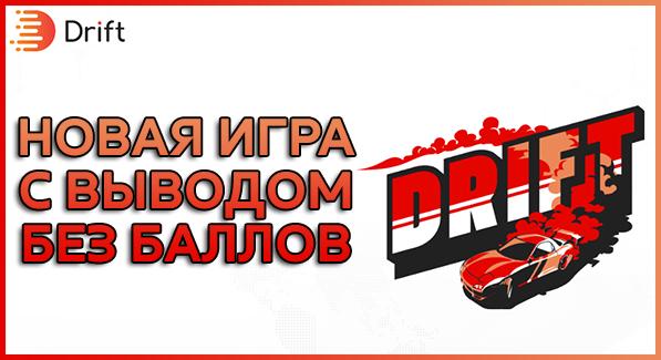 Drift.biz – инновационная игра с выводом денег без баллов