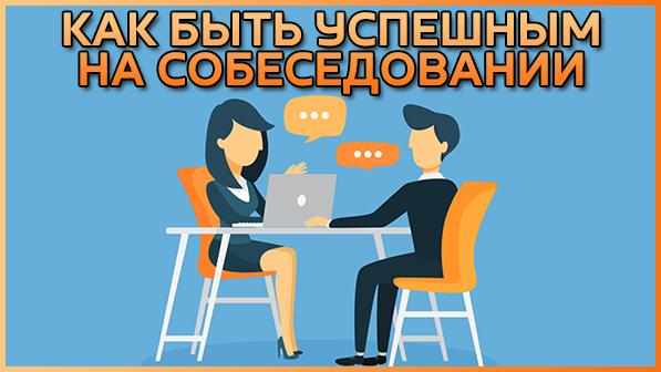 Как успешно пройти собеседование на работу – примеры, правила и советы
