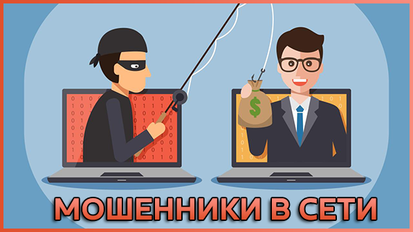 Лохотроны и мошенники в интернете – как не быть обманутым в сети
