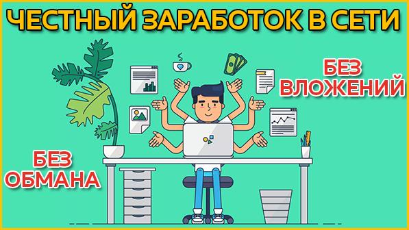 Честный заработок в интернете без вложений – ТОП способов и сайтов для заработка в сети