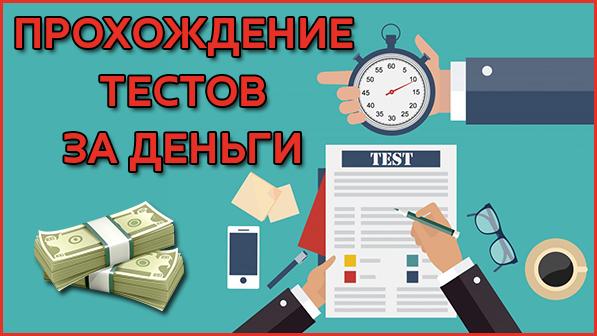 Как получать деньги за прохождение теста – заработок на тестах без вложений