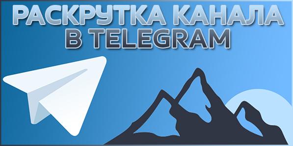 Раскрутка Телеграмм канала с нуля – способы, советы, полезные сервисы
