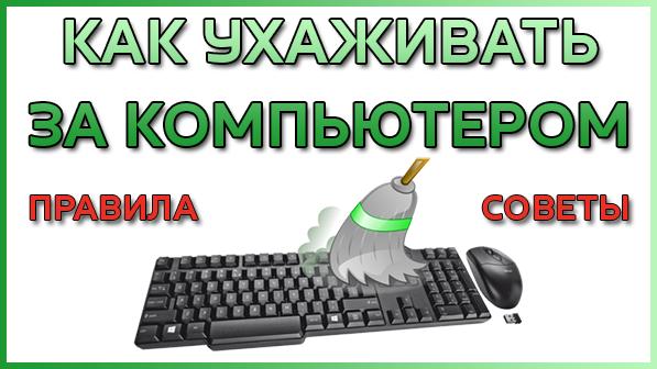 Своевременный уход за компьютером – правила, советы и полезные программы