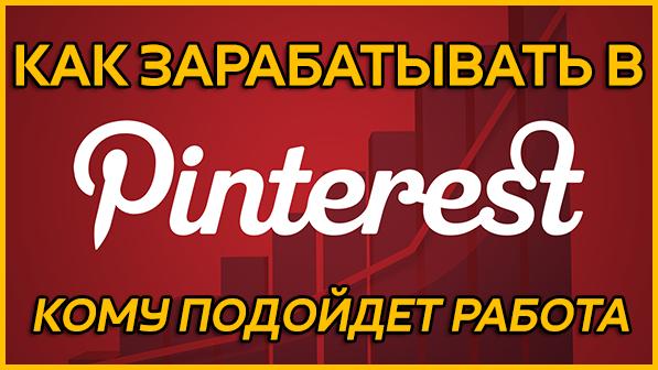 Как заработать в Pinterest – лучшие способы и сервисы для заработка