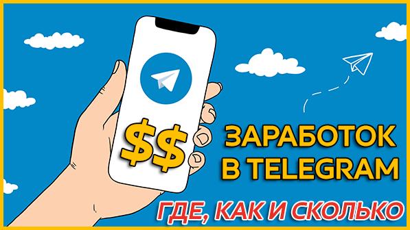 Как заработать в Телеграмме без вложений — лучшие сайты и способы