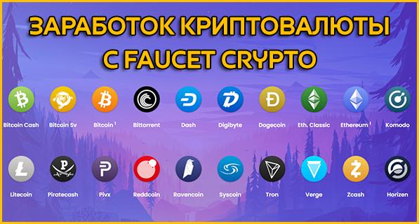 Faucet Crypto – легкий заработок криптовалюты без вложений