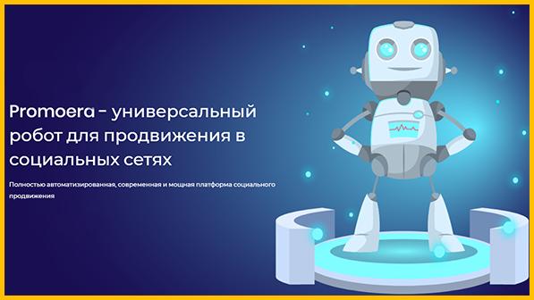 Promoera.com (Промоэра) – автоматический заработок в социальных сетях