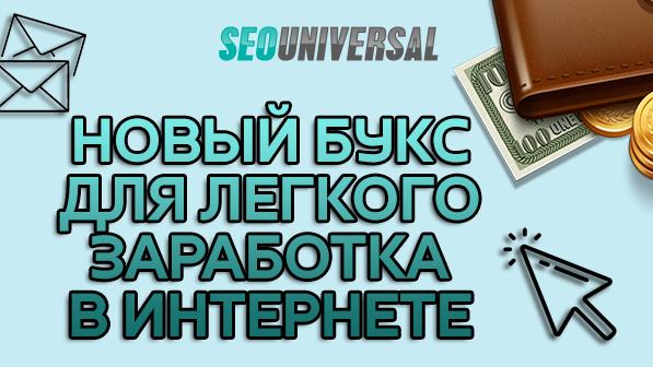 SeoUniversal.ru – новый букс для легкого заработка в интернете