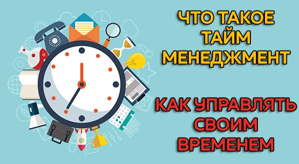 Тайм-менеджмент или управление временем – принципы, техники и советы