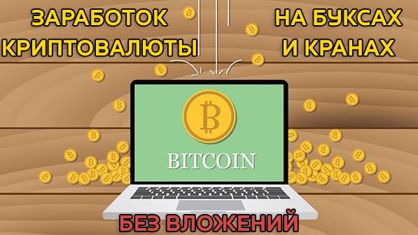 Заработок криптовалюты без вложений – лучшие краны и буксы для заработка биткоинов