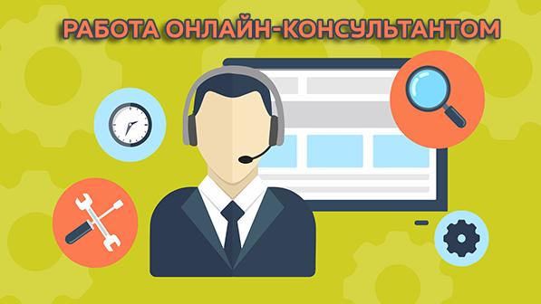 Работа онлайн-консультантом на дому – как устроиться консультантом на удаленке и сколько можно на этом зарабатывать