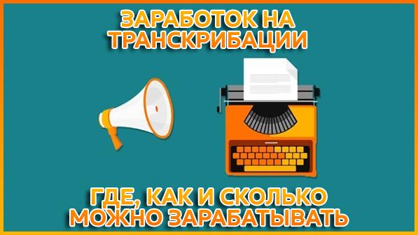 Заработок на транскрибации – что это такое, как и где на этом зарабатывать в интернете