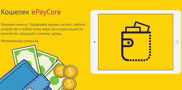 ePayCore.com (еПейКор) – обзор новой электронной платежной системы