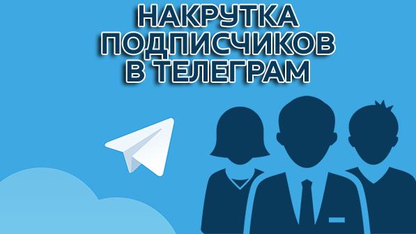 Как накрутить подписчиков в Телеграм канал – лучшие сервисы для накрутки