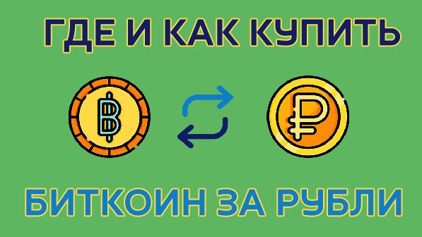 Где и как купить Биткоин за рубли – инструкция для новичков